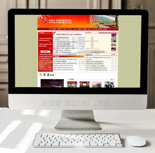 党建事业单位通用网站