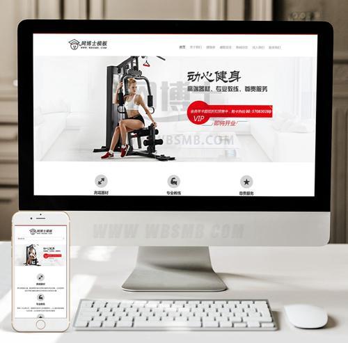 (自适应手机版)健身房信息展示网站模板