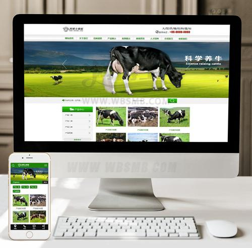 (手机数据同步)绿色风格农林牧渔网站