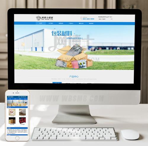 (手机数据同步)包装材料网站源码-建筑材料类企业模板