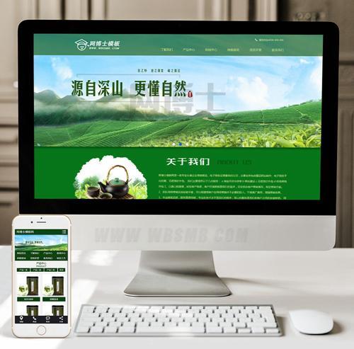 (手机数据同步)茶叶茶树种植农产品种植基地