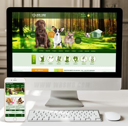 (手机数据同步)猫狗宠物养育机构类网站