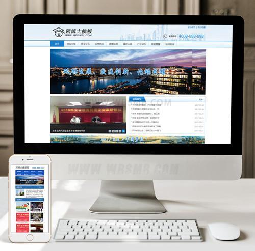 (手机数据同步)发展交流科技商贸协会网站