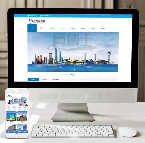 (手机数据同步)工程造价政府招标投标咨询类网站