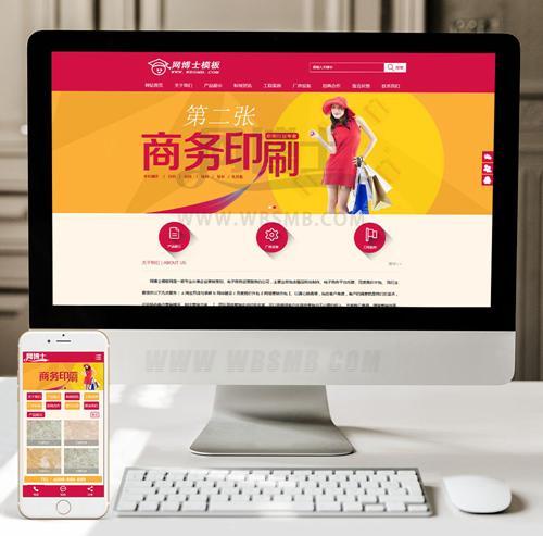 (手机数据同步)红色商务画册印刷企业网站