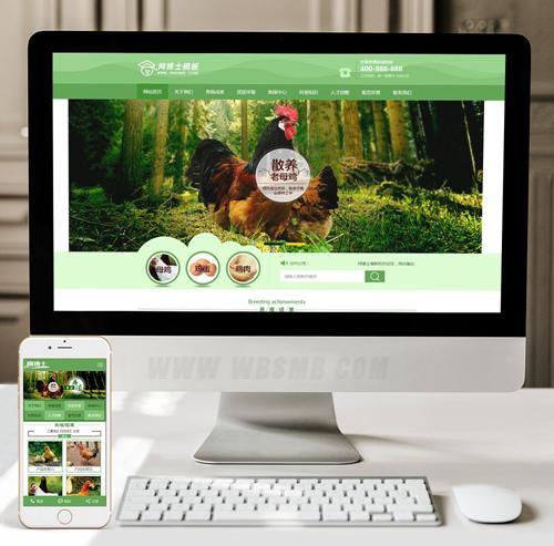 (手机数据同步)农场家禽畜牧养殖农业网站