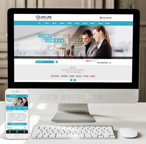 (手机数据同步)野外拓展服务商务类型网站