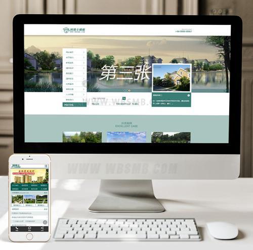 (手机数据同步)农林园林景观类网站