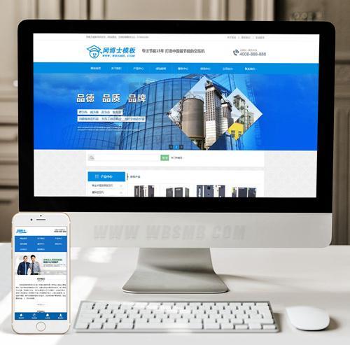 (手机数据同步)营销型大气机电机械设备网站
