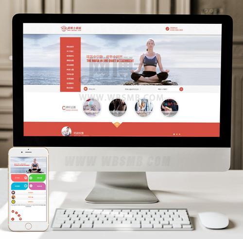 (手机数据同步)瑜伽健身美容健身网站