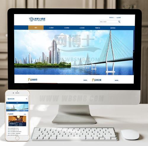 (自适应手机版)HTML5政府商会响应式工商公会网站