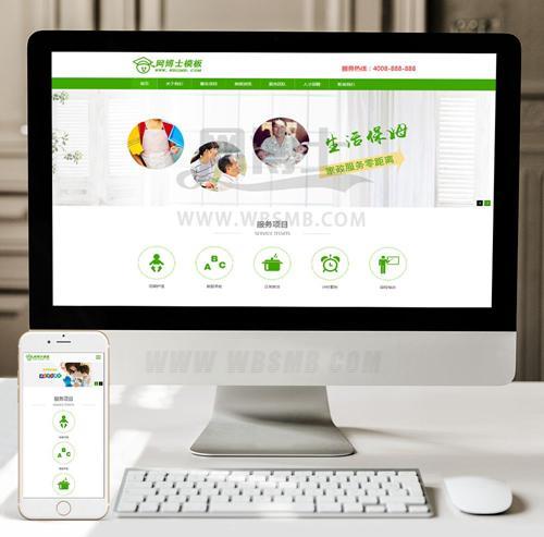 (自适应手机版)家政育婴服务类网站模板