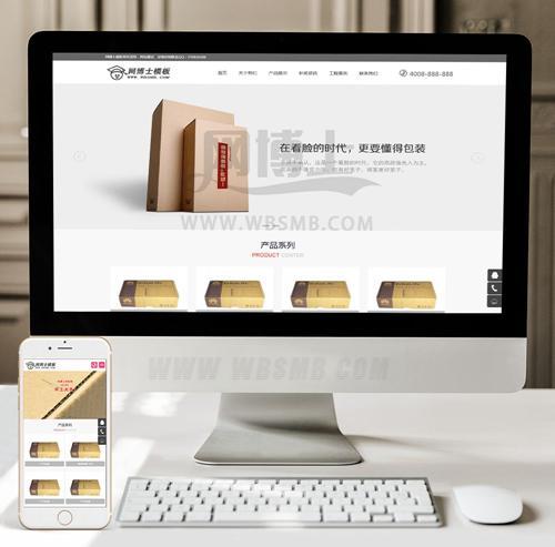 (自适应手机版)响应式包装纸箱造纸纸业类网站