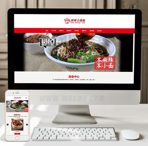 (自适应手机版)响应式餐饮品牌连锁机构美食企业网站