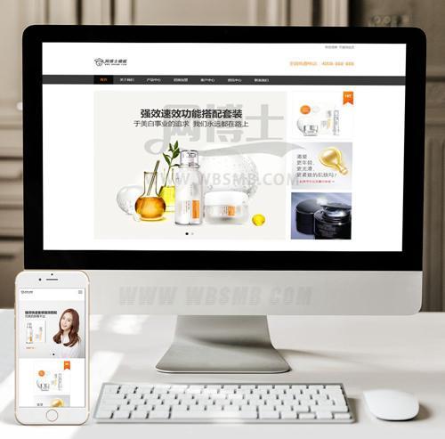 (自适应手机版)响应式化妆品防嗮霜商城网站