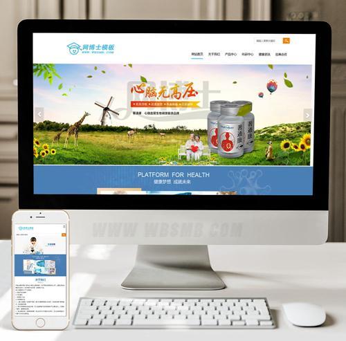 (自适应手机版)响应式生物科技保健品健康产业类网站