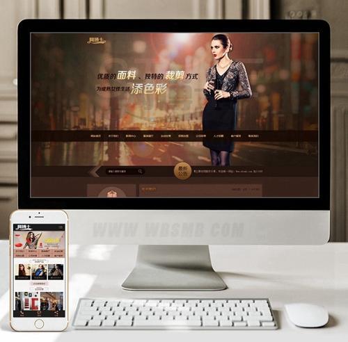 (带手机版数据同步)服装面料裁剪设计企业网站织梦模板