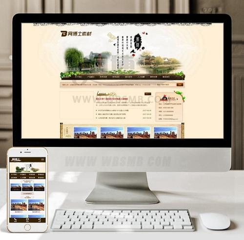 (带手机版数据同步)市政园林景观苗木类网站
