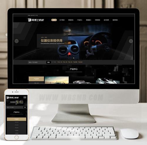 (自适应手机版)响应式汽车车载仪表类网站织梦模板