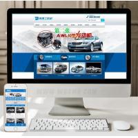(带手机版数据同步)汽车租赁零配件生产维修保养模板