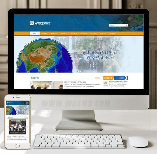 (自适应手机版)响应式大学技术学院类网站织梦模板