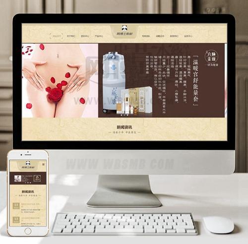 (自适应手机版)响应式药品保健类企业网站织梦模板