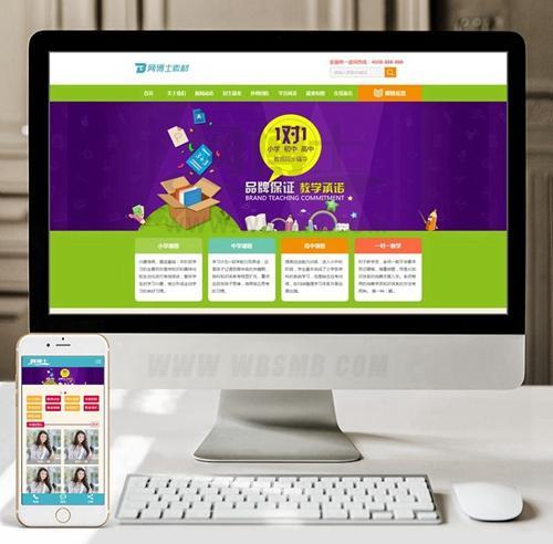 (带手机版数据同步)中小学教育教学培训类网站织梦模板