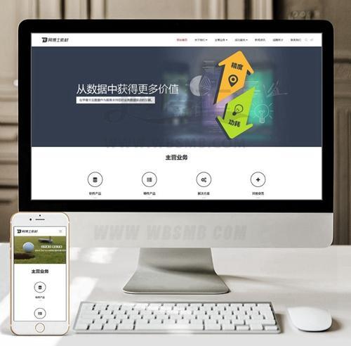 (自适应手机版)响应式信息技术类织梦模板 HTML5响应式通用科技类网站源码下载