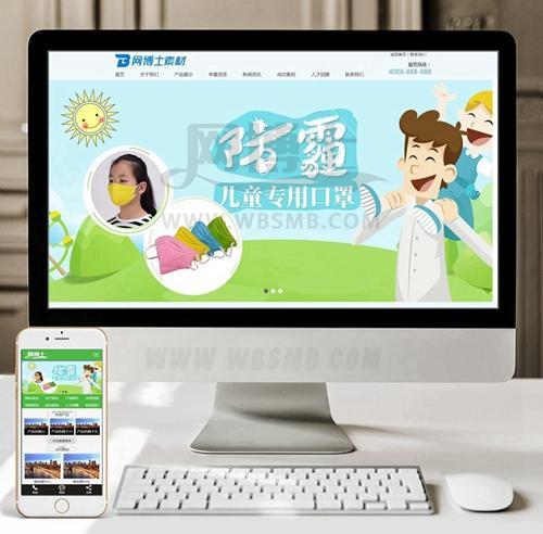 (带手机版数据同步)儿童医疗防护口罩类织梦模板 儿童幼儿医疗护理类网站源码下载