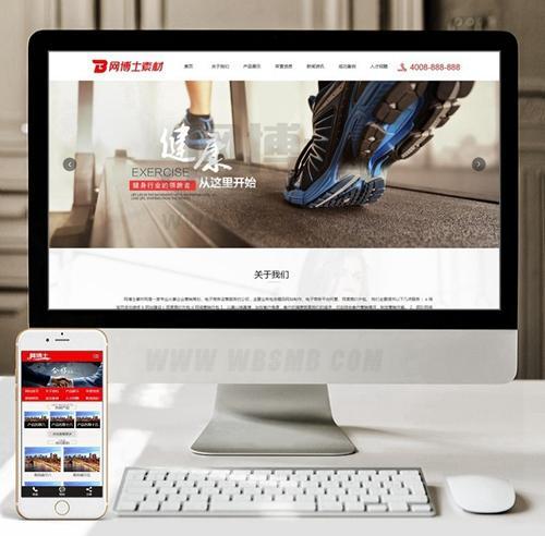 (带手机版数据同步)运动健美健身类织梦模板 健身项目加盟店网站源码下载