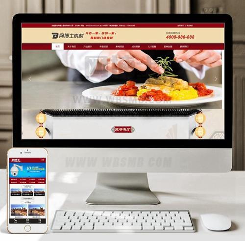 (带手机版数据同步)餐馆餐饮小吃早餐类织梦模板 红色餐饮小吃早点加盟类网站源码