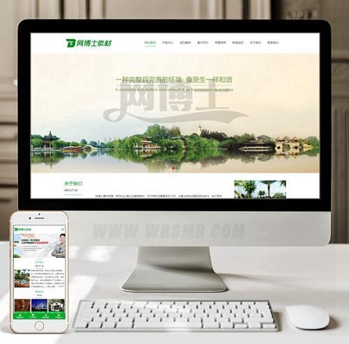 (带手机版数据同步)城市规划风景园林景观网站源码 园林建筑绿化类企业网站织梦模