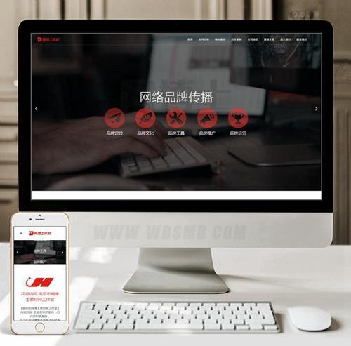 (自适应手机版)响应式网络推广公司织梦企业模板 html5响应式网站建设网络类源码
