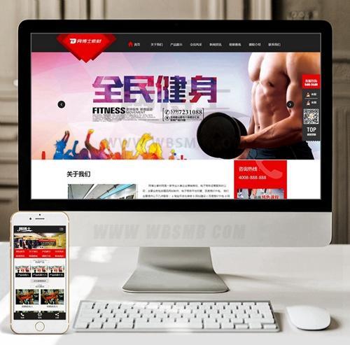 (带手机版数据同步)健身俱乐部瑜伽类织梦网站源码 红黑色健身网站模版下载