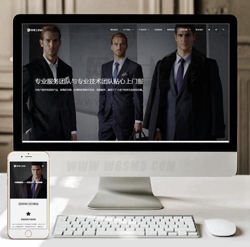 (自适应手机版)响应式西服服装定制类网站织梦模板 HTML5男装服饰品牌网站源码