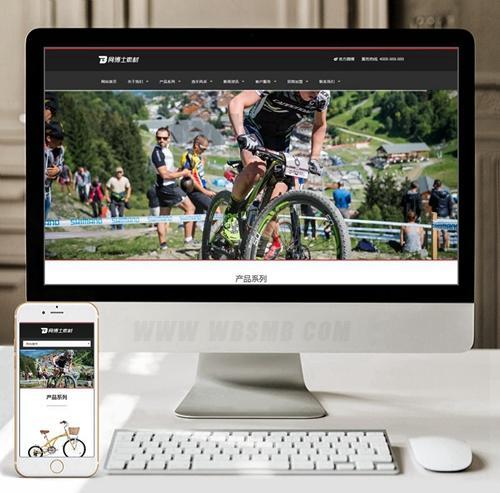 (自适应手机版)响应式休闲运动品牌自行车类网站织梦模板 HTML5自行车生产销售网