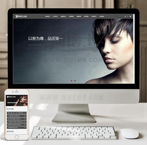 (自适应手机版)响应式美容养生美发连锁类织梦模板 HTML5美容美甲连锁机构网站