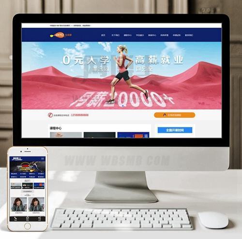 (带手机版数据同步)营销管理商学院培训类网站织梦模板 蓝色培训机构网站源码下载