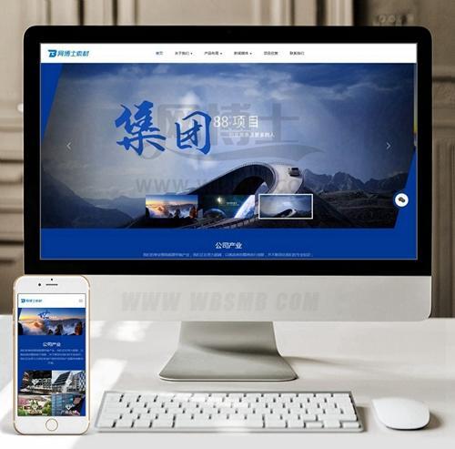 (自适应手机版)HTML5响应式企业集团织梦模板 响应式高端大气集团产业网站源码