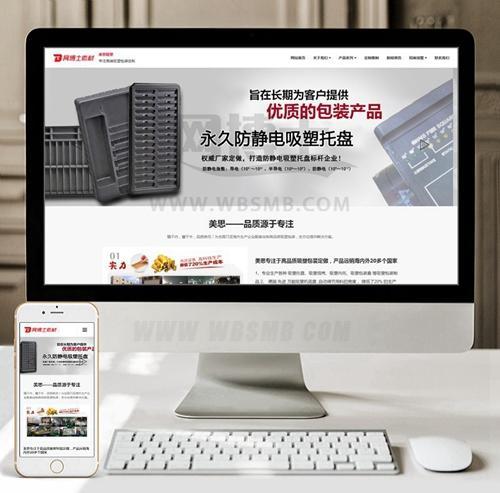 (自适应手机版)响应式吸塑包装定制塑胶制品类网站织梦模板 HTML5塑料包装材料盒
