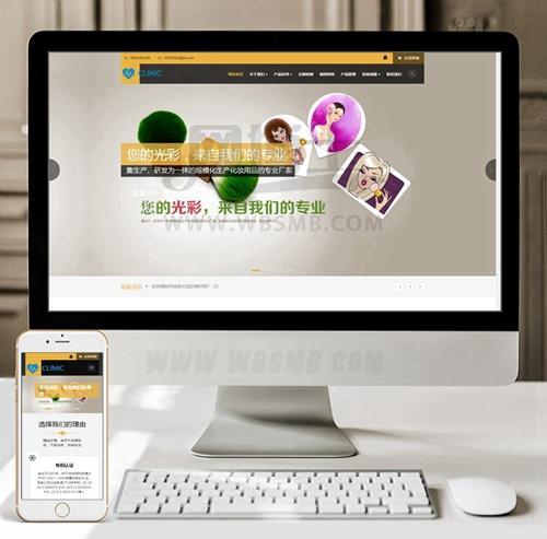 (自适应手机版)响应式化妆美妆用品类网站织梦模板 HTML5化妆品公司官网源码下载