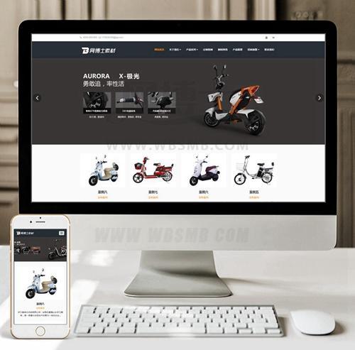 (自适应手机版)响应式电动自行车踏板车类网站织梦模板 HTML5电动车生产销售企业