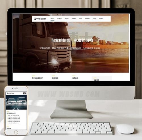 (自适应手机版)响应式物流货运仓储服务类网站织梦模板 HTML5响应式物流快递运输行