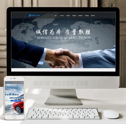 (自适应手机版)响应式玻璃制品厂类网站织梦模板 HTML5高端大气的汽车玻璃网站源码