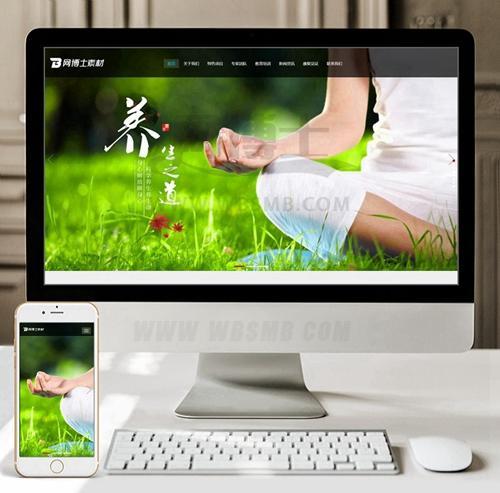 (自适应手机版)响应式经络养生健康类网站织梦模板 HTML5养生会所机构网站源码