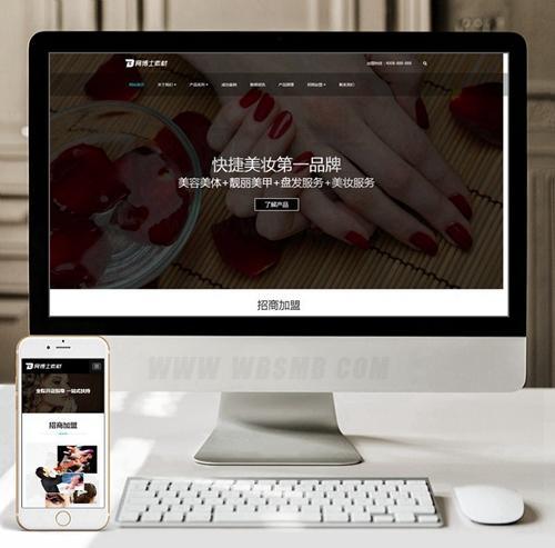 (自适应手机版)响应式美妆护肤连锁类网站织梦模板 HTML5高端化妆品销售网站源码
