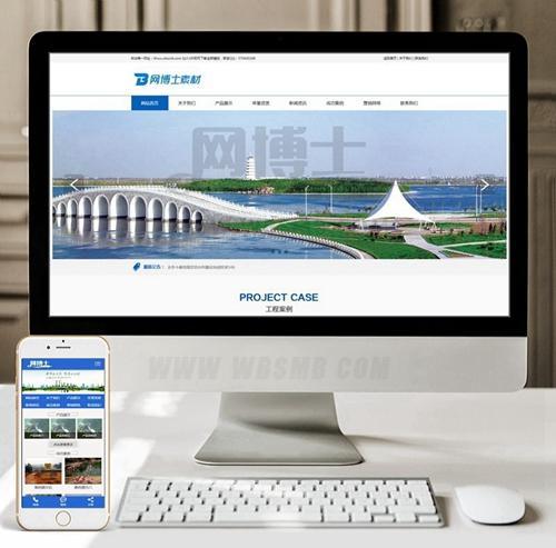 (带手机版数据同步)水利工程施工设计类织梦模板 户外水利水电工程项目网站源码