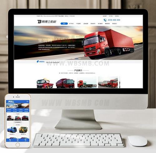 (带手机版数据同步)货物运输汽车贸易类织梦模板 物流托运公司网站源码下载