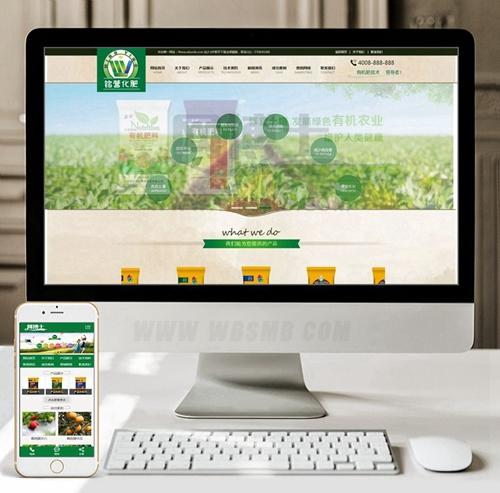 (带手机版数据同步)微生物肥料化肥类织梦模板 农业农作物网站源码下载