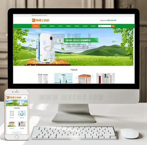 (自适应手机版)响应式环保净水器空气净化设备类网站织梦模板 HTML5甲醛净化器网